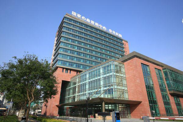 新油道之中國醫學科院阜外心血管病高血壓中心