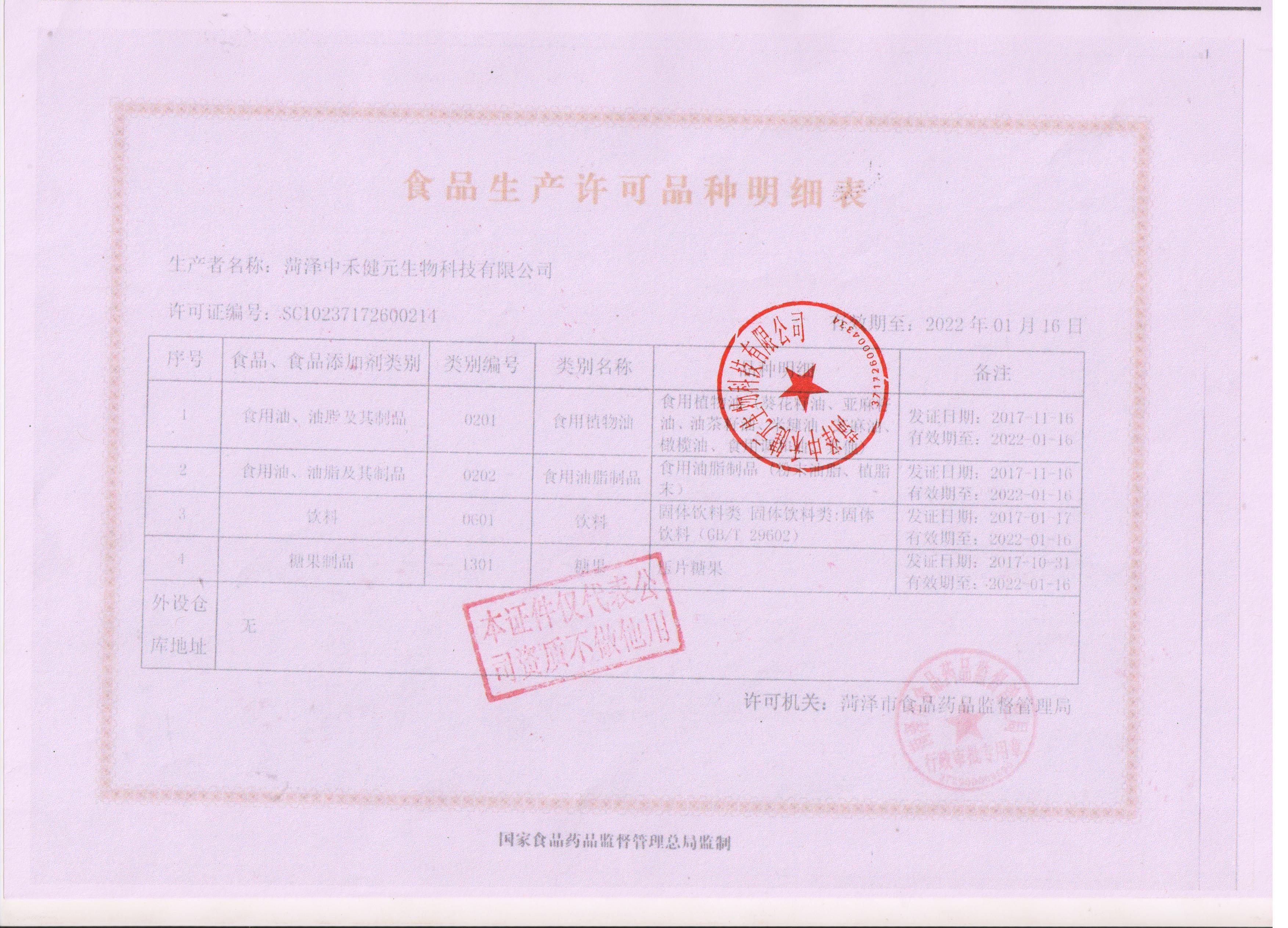 新油道資質:菏澤油廠食品生產許可證