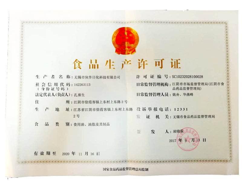 新油道資質:無錫伙伴食品生產許可證